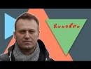 """Навальный виновен. Суд обязал ФБК удалить расследование """"Он вам не Димон"""""""