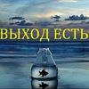 #ВЫХОД_ЕСТЬ