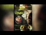 Тормоз (2003)  The Cooler