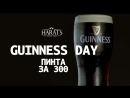 Guinness day by Harats Pub