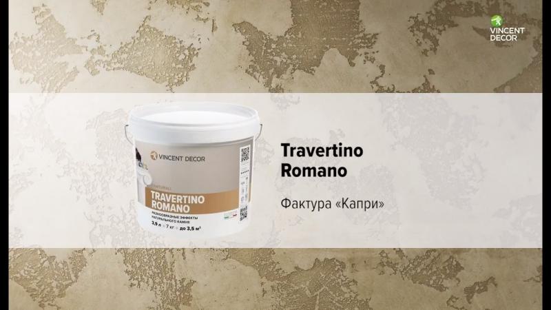 Travertino Romano, фактура «Капри». Мастер-класс по нанесению