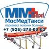 МосМедТакси - перевозка лежачих больных
