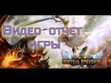 VIDEO HD ОТЧЁТ : Стрим Обитель Драконов  10.03.17г