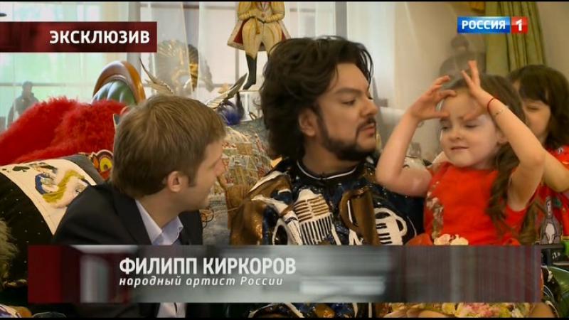 Филипп Киркоров и его семья в программе Прямой эфир 24.07.17