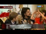 Филипп Киркоров и его семья в программе