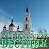 """Раненбургский вестник"""