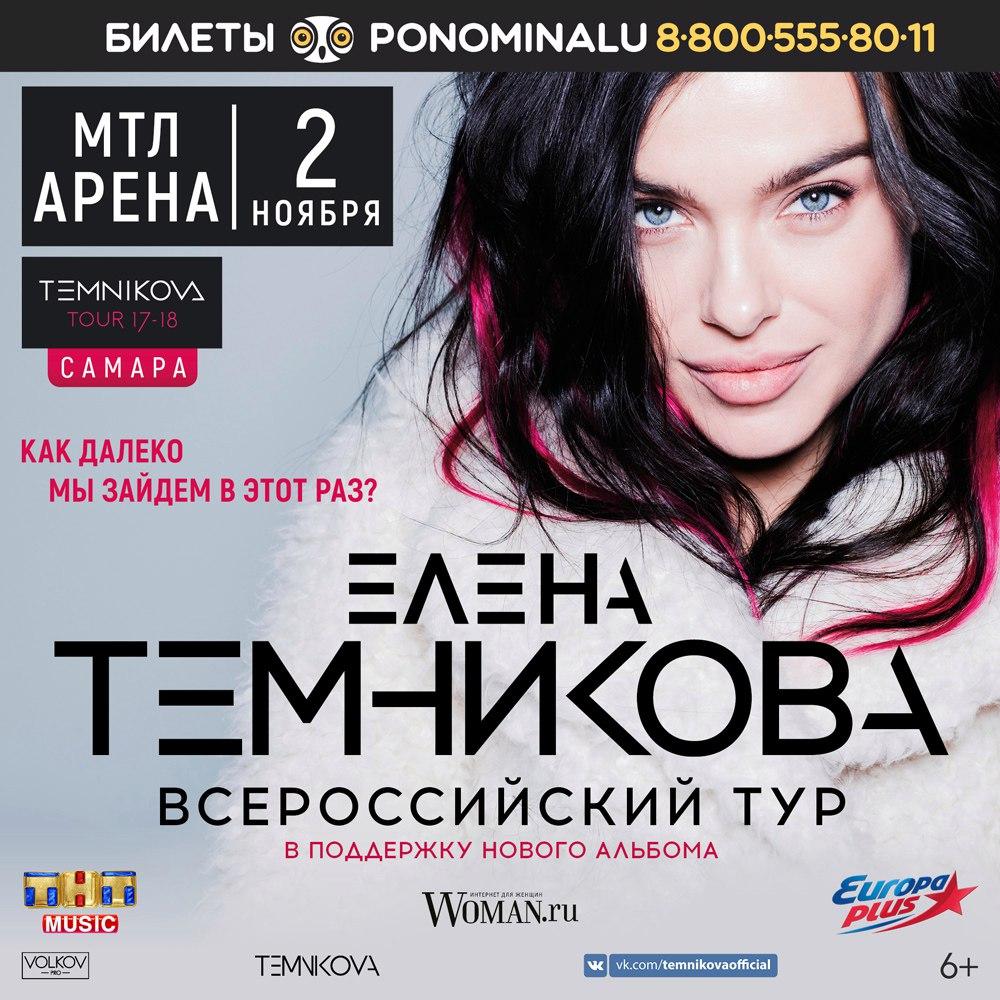 Афиша Самара Самара (2.11.17) - Тур TEMNIKOVA 17/18