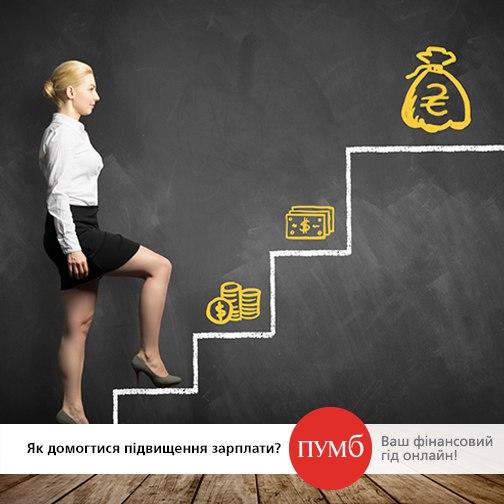 💰 Як домогтися підвищення зарплати? #Поради порталу WORK.ua: http://pu