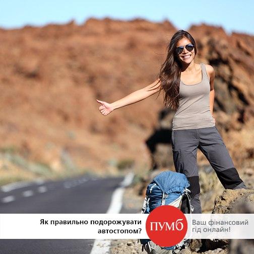 🚗 Десять головних правил мандрівки автостопом від ТСН.ua: http://pumb.