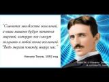 Никола Тесла изобретения и тайные знания