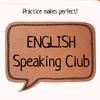 Разговорные клубы с носителями языка - Join Us!