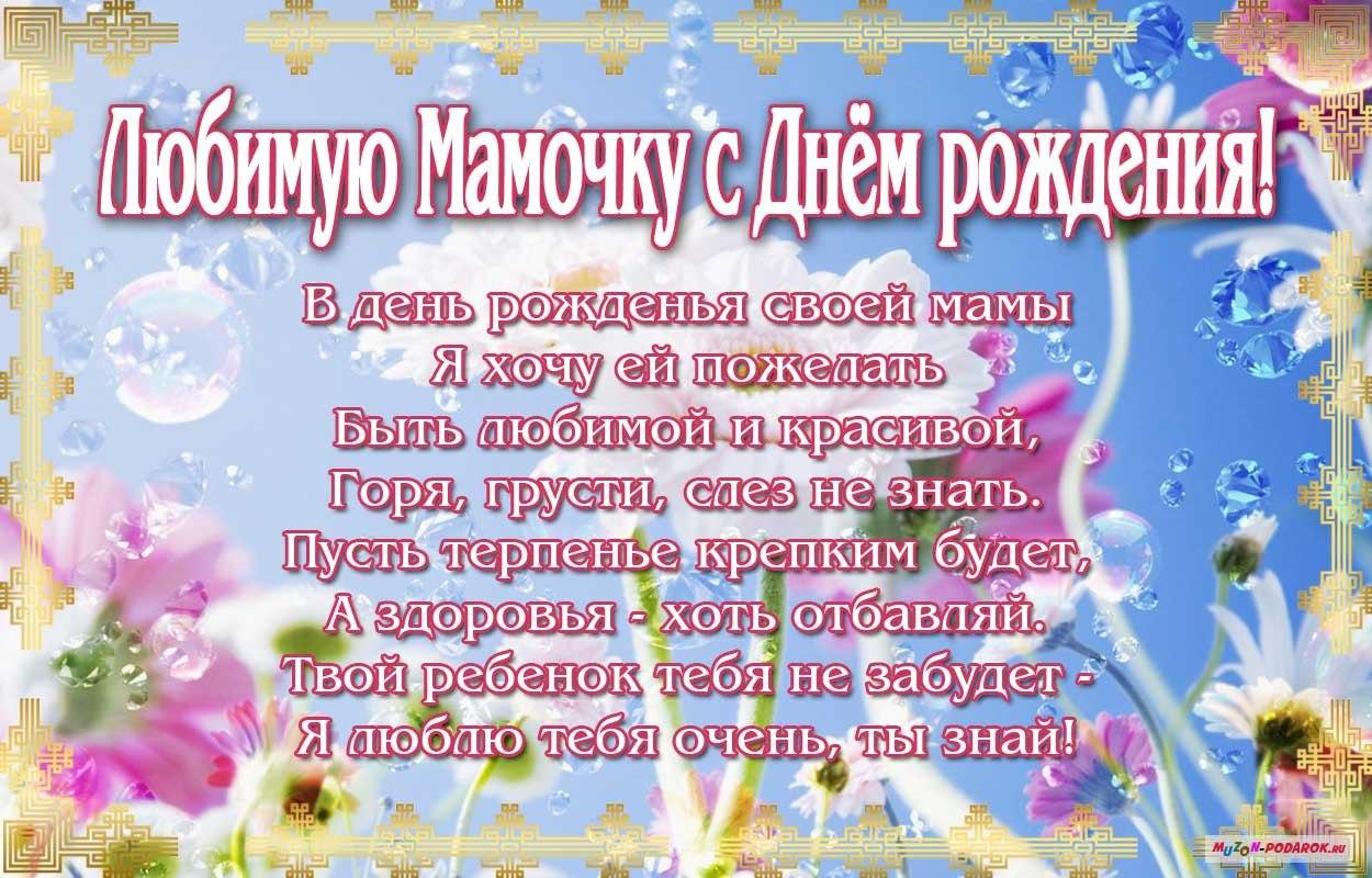 Новогодняя открытка, поздравления для мамы на др