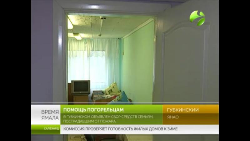 В Губкинском объявлен сбор средств семьям, пострадавшим от пожара