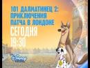 Анимационный фильм «101 далматинец 2: Приключения Патча в Лондоне» на Канале Disney!