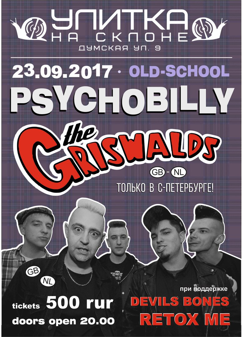 23.09 The Griswalds в Улитке!