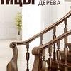 Древоптторг-деревянные лестницы Белгород