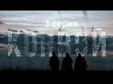 Конвой 3 серия ( Военный, Драма ) от 8.05.2017
