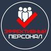 Работа, подработка СПб и ЛО