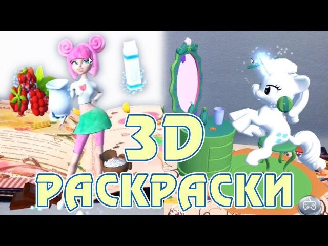 Пони против Феечек - живые 3D раскраски от Devar