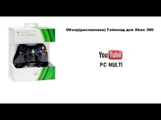 Обзор Геймпад для Xbox 360