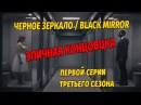 ЧЕРНОЕ ЗЕРКАЛО 3 СЕЗОН 1 СЕРИЯ HD КОНЦОВКА BLACK MIRROR 3 SEASON EPISODE 1 ENDING