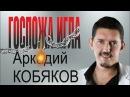 Первое и единственное исполнение Аркадий КОБЯКОВ Госпожа Игла 2013