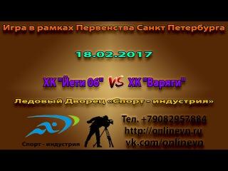 Игра в рамках Первенства С.Петербурга ХК Йети 06 VS ХК Варяги (4:1) - Ледовый Дворец