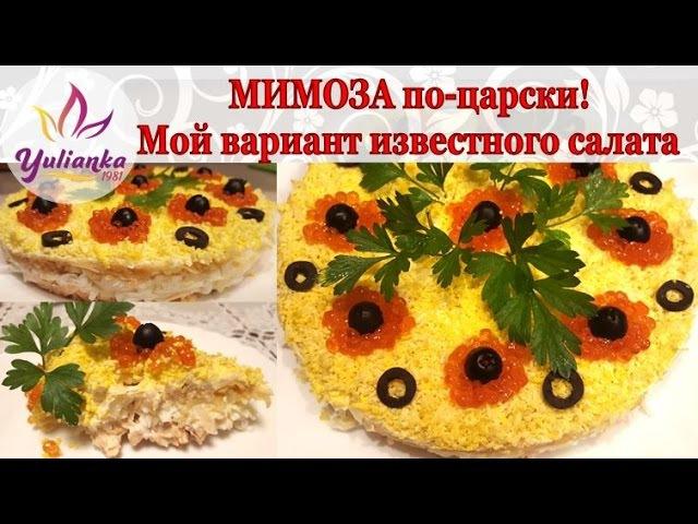 Салат МИМОЗА по-царски Мой вариант ЛЕГЕНДАРНОГО рецепта / salad mimosa » Freewka.com - Смотреть онлайн в хорощем качестве