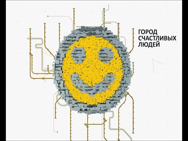 Город счастливых людей. Выпуск №1