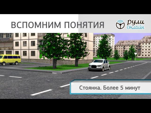 Урок 12: Остановка и стоянка транспортных средств, видео урок ПДД, тема 12