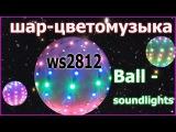 Шар-цветомузыка, световые эффекты, led лента WS2812