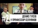 Селуянов методы тренировки мышц и питания, интервью часть 2