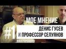 ПРОФЕССОР СЕЛУЯНОВ, ИНТЕРВЬЮ 2017 часть 1