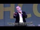 Эдуард ВИДНЫЙ -