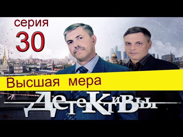 Детективы 30 серия Высшая мера
