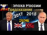 Наступает эпоха России Предсказание и крушение старого света.Конец Украины и э...