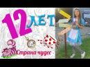 День рождения Полины Павловой, 12 лет - Алиса в Стране чудес 17.06.2017 (часть 1)