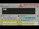 Как работать с программой SpectraLab Анализ музыкальных треков