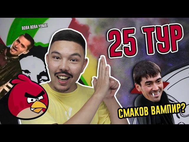 Глор TV - Краткий обзор 25 Тура КПЛ