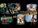 Titan Quest Классы персонажей со школой Духа с Ворожея до Прорицателя №1