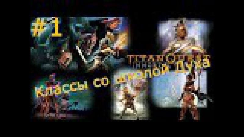 Titan Quest. Классы персонажей со школой Духа (с Ворожея до Прорицателя) - №1
