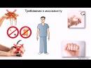 Гигиенические основы массажа: массажист и массируемый   Урок 11, часть 2   Уроки ма ...