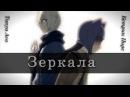 Грустный Аниме клип про любовь「AMV Mix」Руками по зеркалам совместно с Кетрин Пирс