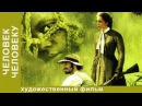 Человек Человеку Фильм Франция Великобритания Замбия Драма StarMedia