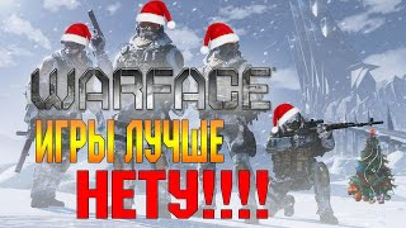 Угар в WARFACE 1 - WARFACE УЖЕ НЕ ГОВНО!!)