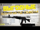 ВЫГОДНЫЕ КОНТРАКТЫ ОБМЕНА В CSGO AK 47 Красная Линия