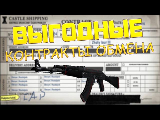 ВЫГОДНЫЕ КОНТРАКТЫ ОБМЕНА В CSGO AK-47 Красная Линия