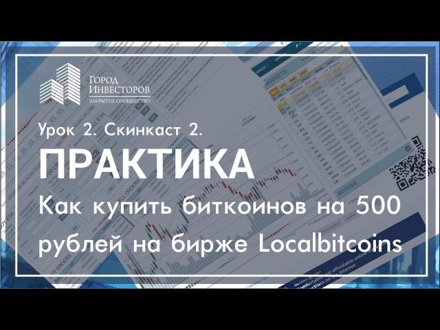 Видео 2/ Практика 2. Как купить биткоинов на 500р на Localbitcoins.com