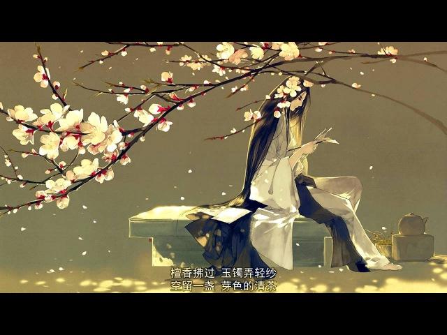 Chinese Music - Half Pot of Yarn/半壶纱 - 刘珂矣