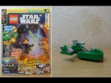 Журнал LEGO Star Wars - 2017 год - №1